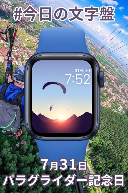 7月31日「パラグライダー記念日」のApple Watch文字盤