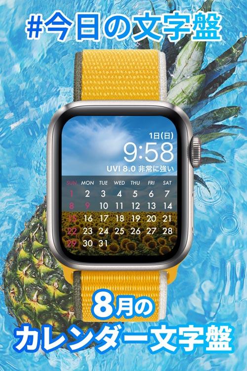 8月1日「8月のカレンダー」のApple Watch文字盤