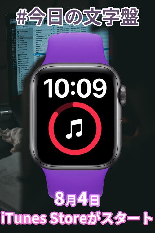 8月4日「iTunes Storeが日本でスタートした日」のApple Watch文字盤