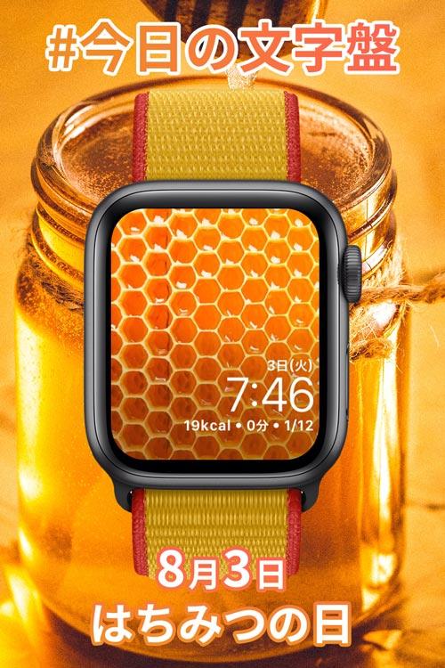 8月3日「はちみつの日」のApple Watch文字盤