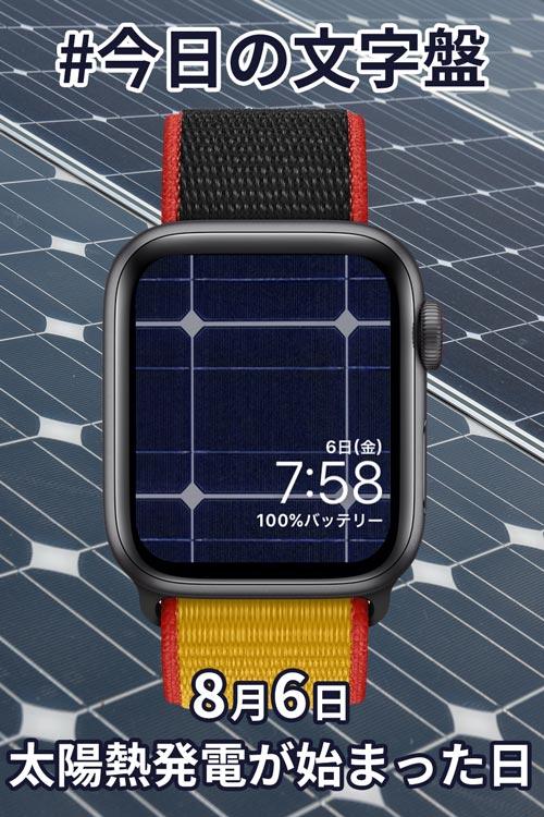 8月6日「太陽熱発電が始まった日」のApple Watch文字盤