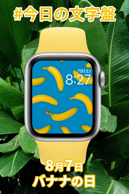 8月7日「バナナの日」のApple Watch文字盤