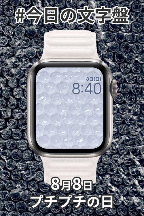 8月8日「プチプチの日」のApple Watch文字盤