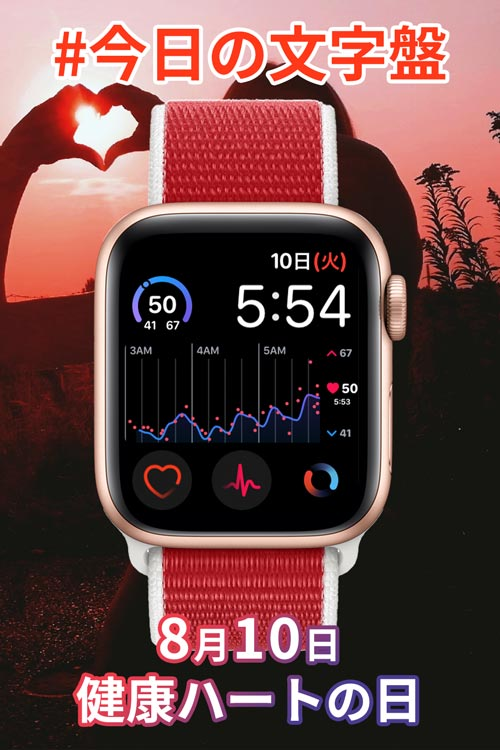 8月10日「健康ハートの日」のApple Watch文字盤
