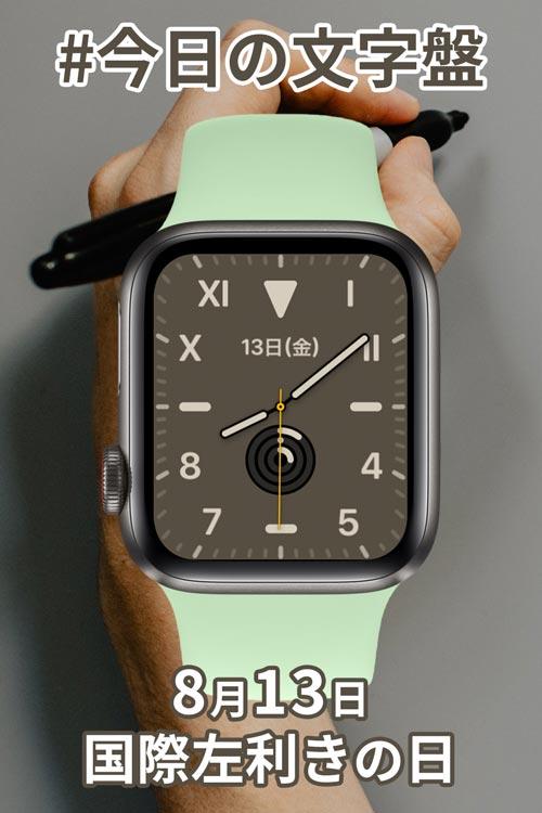 8月13日「国際左利きの日」のApple Watch文字盤
