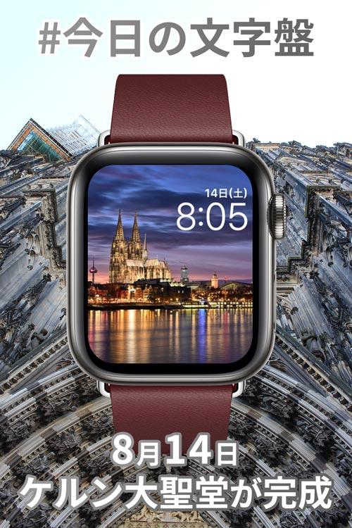 8月14日「ケルン大聖堂が完成した日」のApple Watch文字盤