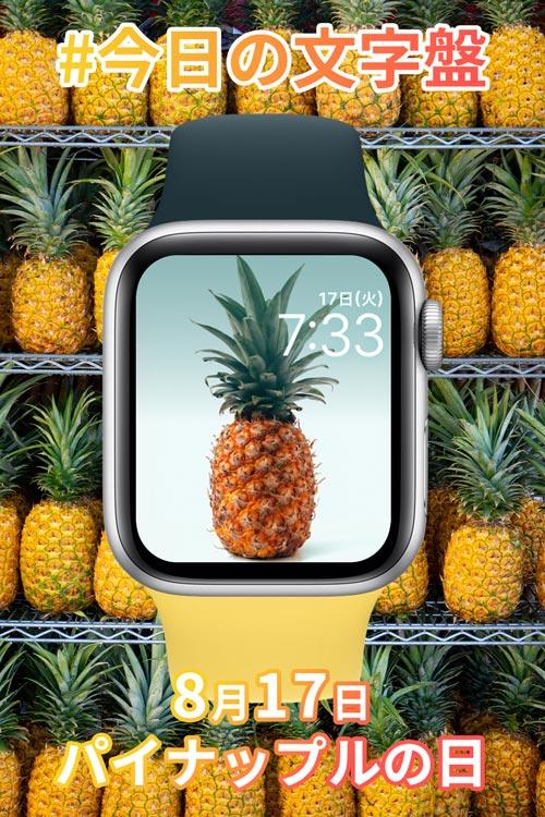8月17日「パイナップルの日」のApple Watch文字盤