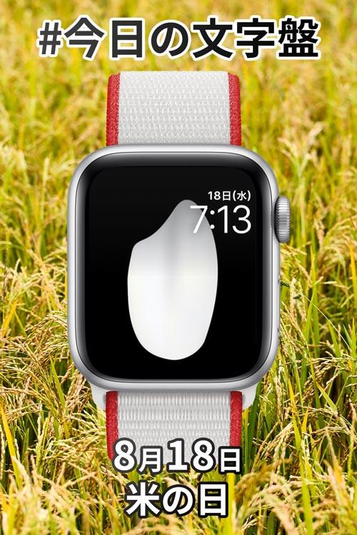 8月18日「米の日」のApple Watch文字盤