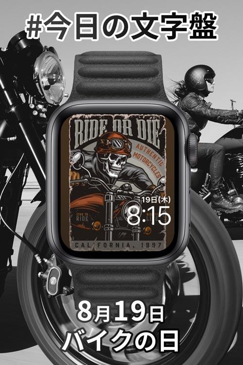 8月19日「バイクの日」のApple Watch文字盤