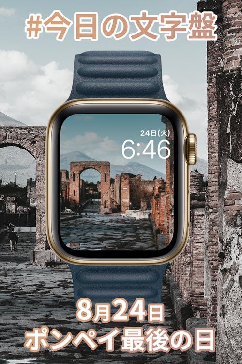 8月24日「ポンペイ最後の日」のApple Watch文字盤