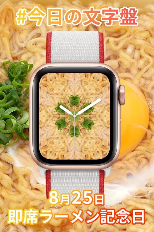8月25日「即席ラーメン記念日」のApple Watch文字盤