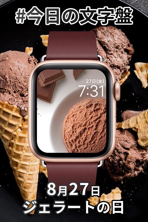 8月27日「ジェラートの日」のApple Watch文字盤