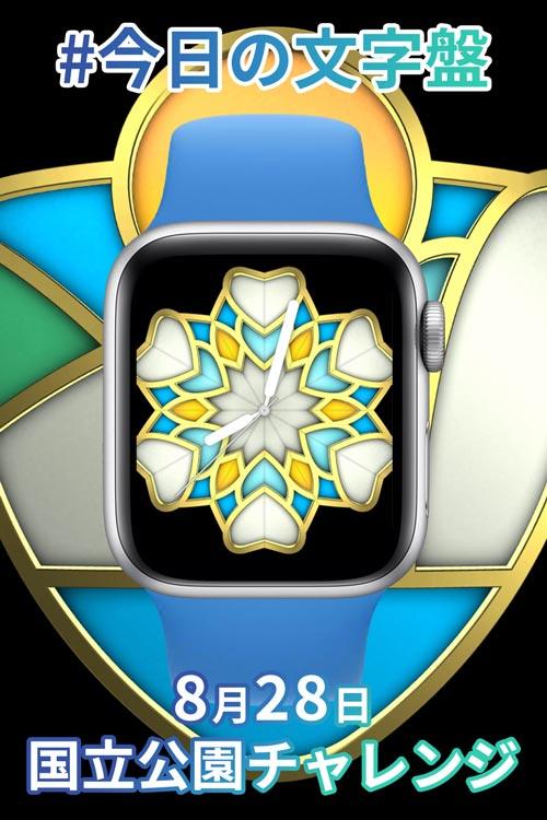 8月28日「国立公園チャレンジ」のApple Watch文字盤