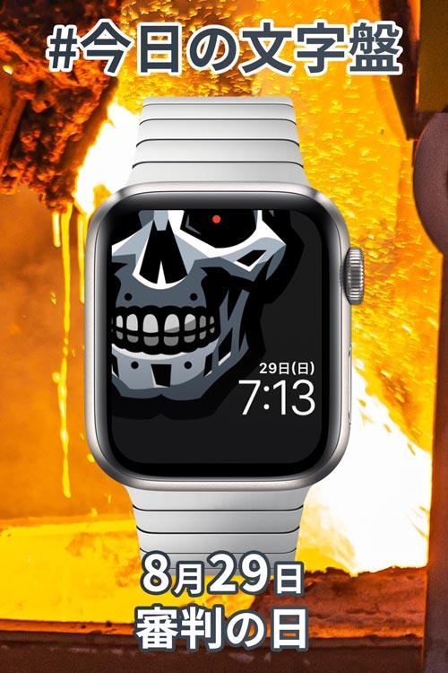 8月29日「ターミネーター<審判の日>」のApple Watch文字盤