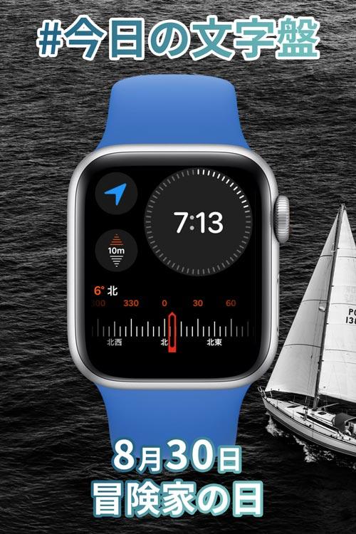 8月30日「冒険家の日」のApple Watch文字盤