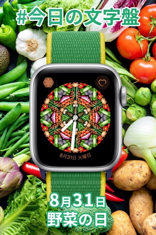 8月31日「野菜の日」のApple Watch文字盤