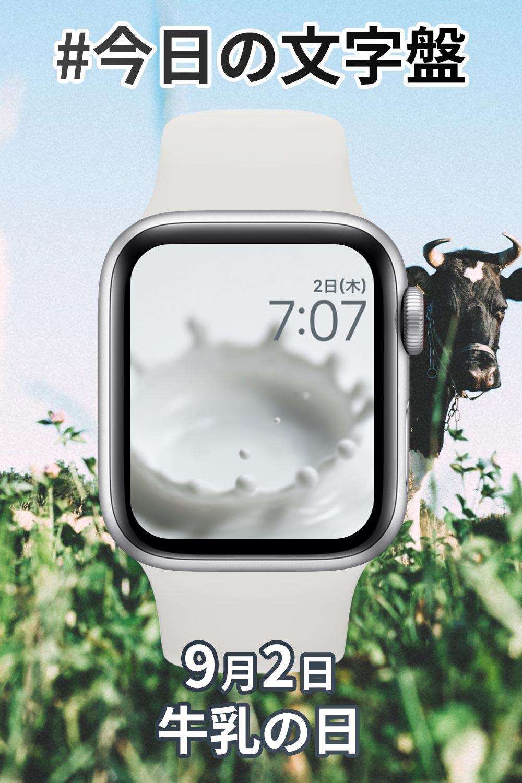 9月2日「牛乳の日」のApple Watch文字盤
