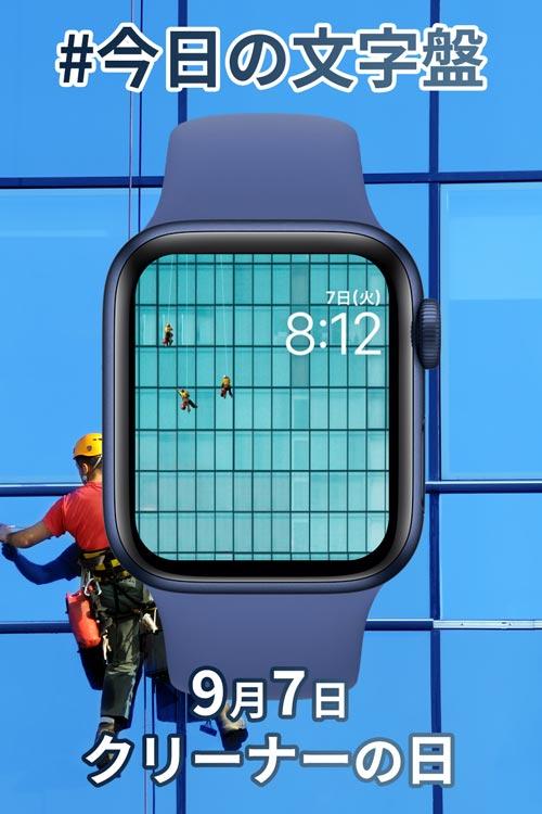 9月7日「クリーナーの日」のApple Watch文字盤