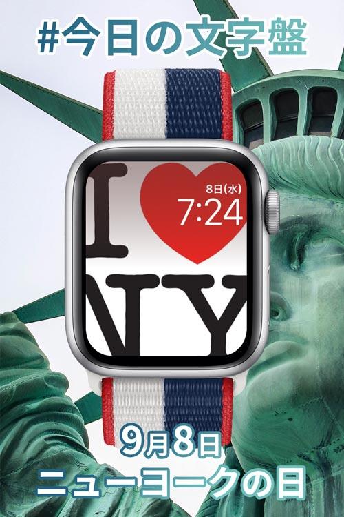 9月8日「ニューヨークの日」のApple Watch文字盤