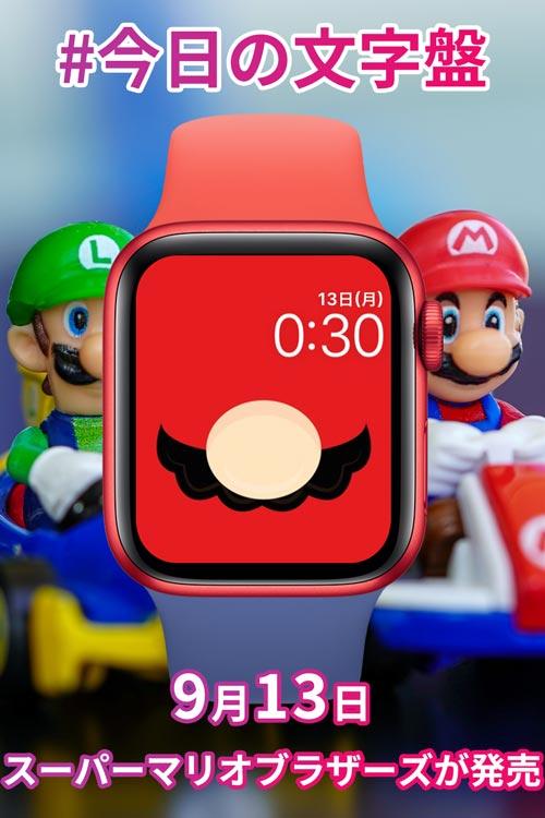 9月13日「スーパーマリオブラザーズが発売」のApple Watch文字盤