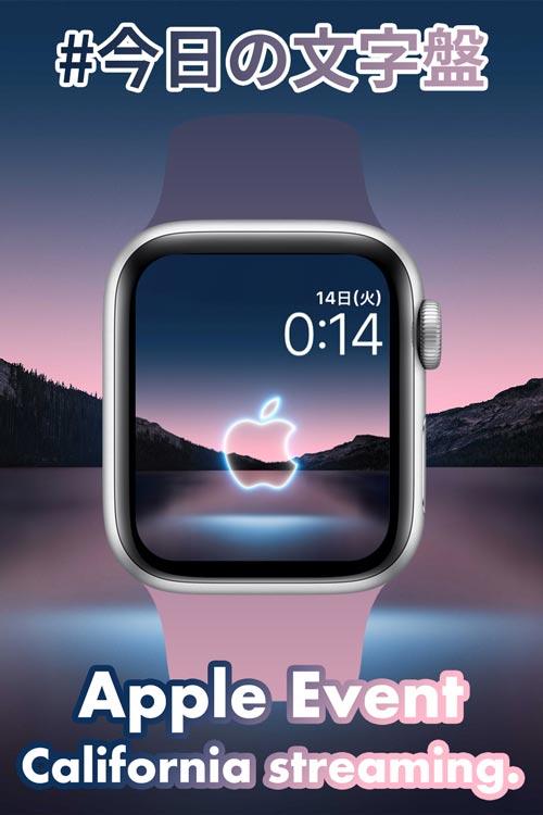 9月14日「Apple Event California streaming.」のApple Watch文字盤