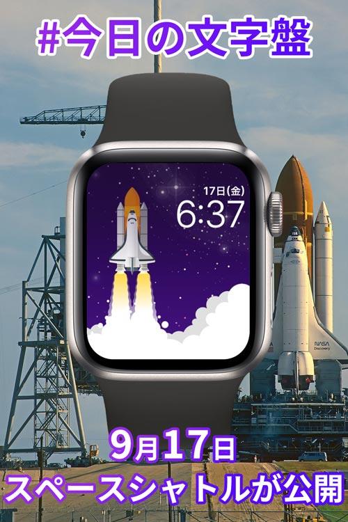 9月17日「スペースシャトル公開の日」のApple Watch文字盤