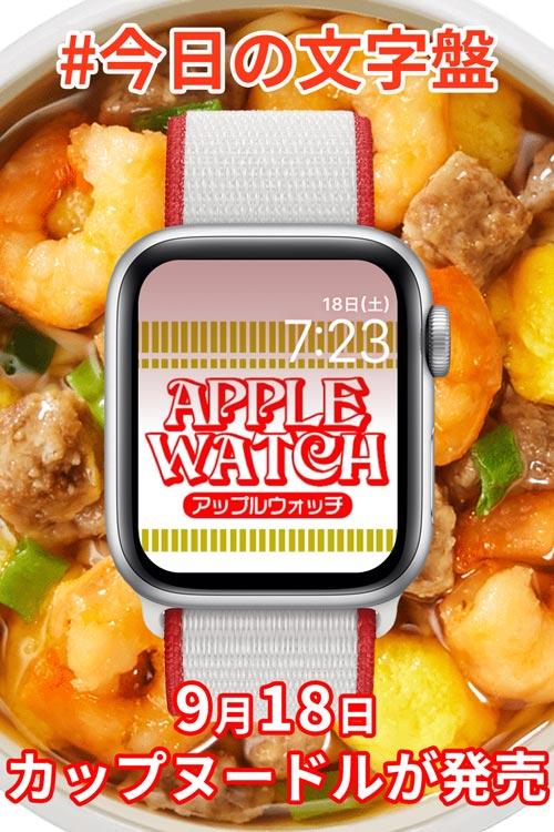 9月18日「カップヌードルが発売した日」のApple Watch文字盤