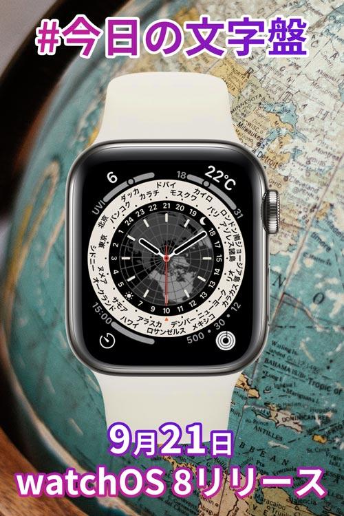 9月21日「watchOS 8リリース」のApple Watch文字盤
