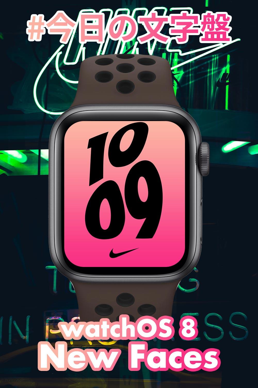 9月23日「watchOS 8の新文字盤(Nike編)」のApple Watch文字盤