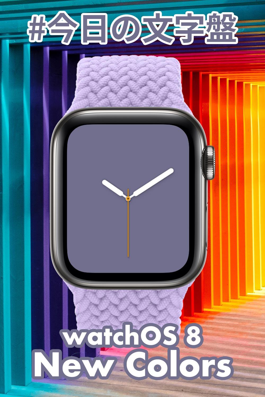 9月22日「watchOS 8の新色」のApple Watch文字盤