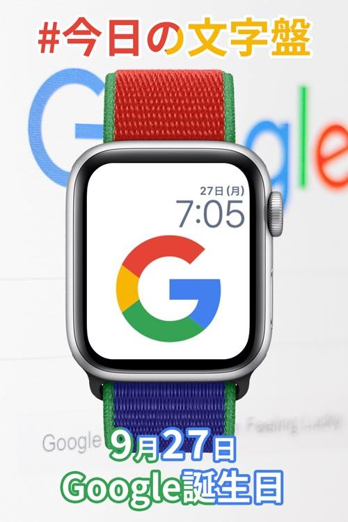 9月27日「Google誕生日」のApple Watch文字盤