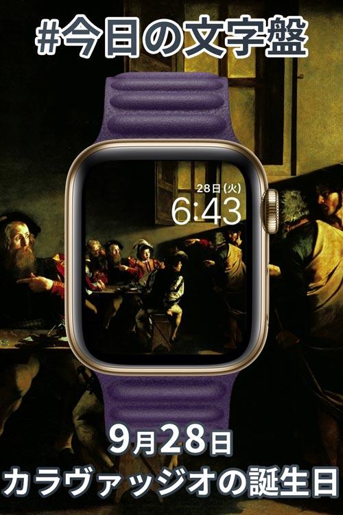 9月28日「カラヴァッジォの誕生日」のApple Watch文字盤