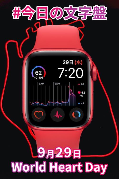 9月29日「World Heart Day」のApple Watch文字盤