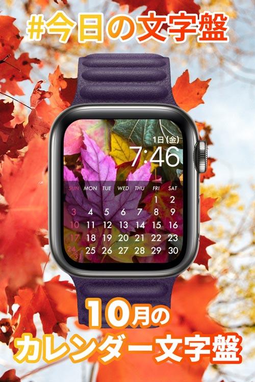 10月1日「10月のカレンダー」のApple Watch文字盤