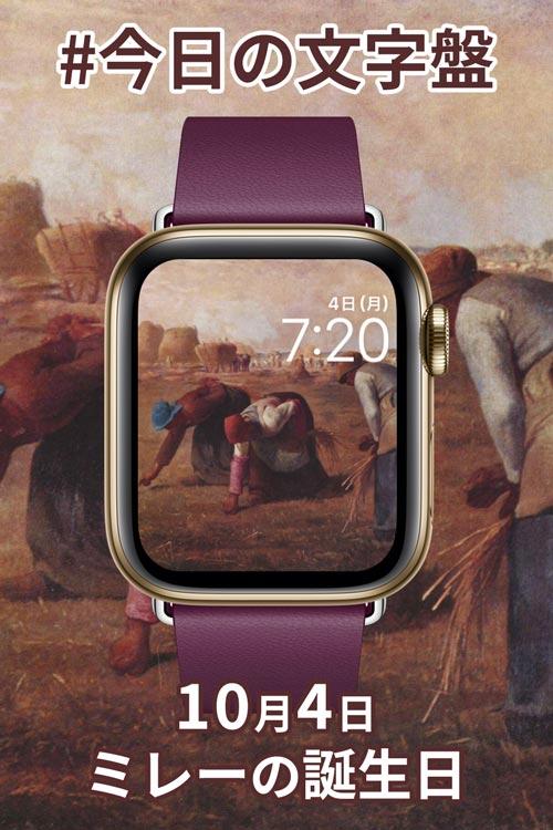 10月4日「ミレーの誕生日」のApple Watch文字盤