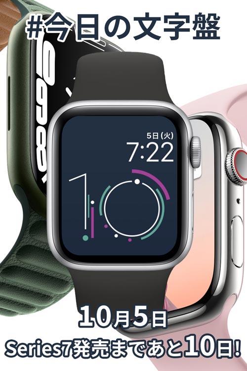 10月5日「Series 7発売まであと10日!」のApple Watch文字盤