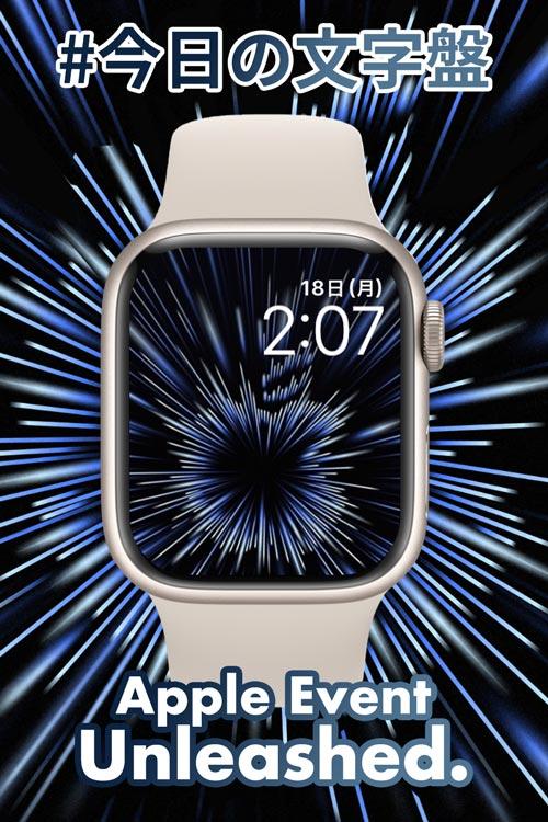 10月18日「Apple Event Unleashed.」のApple Watch文字盤